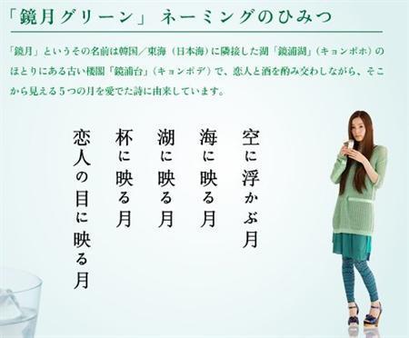 売国企業・サントリーは「鏡月グリーン」のネーミングで「日本海」を「東海」と表記、不買へ! - これはへんだよ!