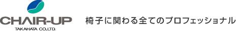 株式会社髙畑