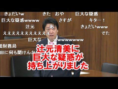 3/29国会 足立康史 辻本清美に巨大な疑惑が・・・ - YouTube
