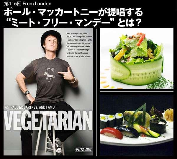 10年間続けた菜食主義をやめた人のブログに反響「劇的な体調の好転」