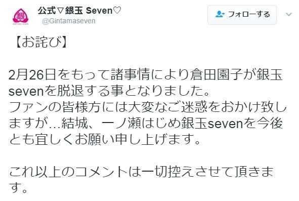 地方アイドル、ズル休みしてSTU48選考会 他メンバー「裏切られた気しかないよ」 : J-CASTニュース