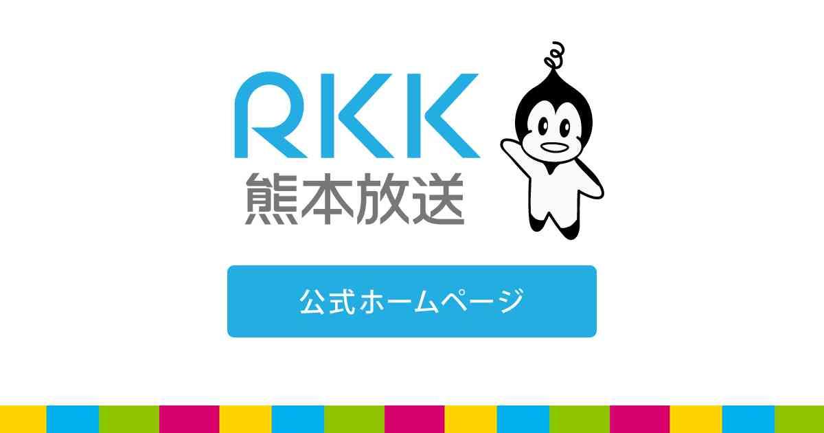 RKKラジオ|RKK熊本放送