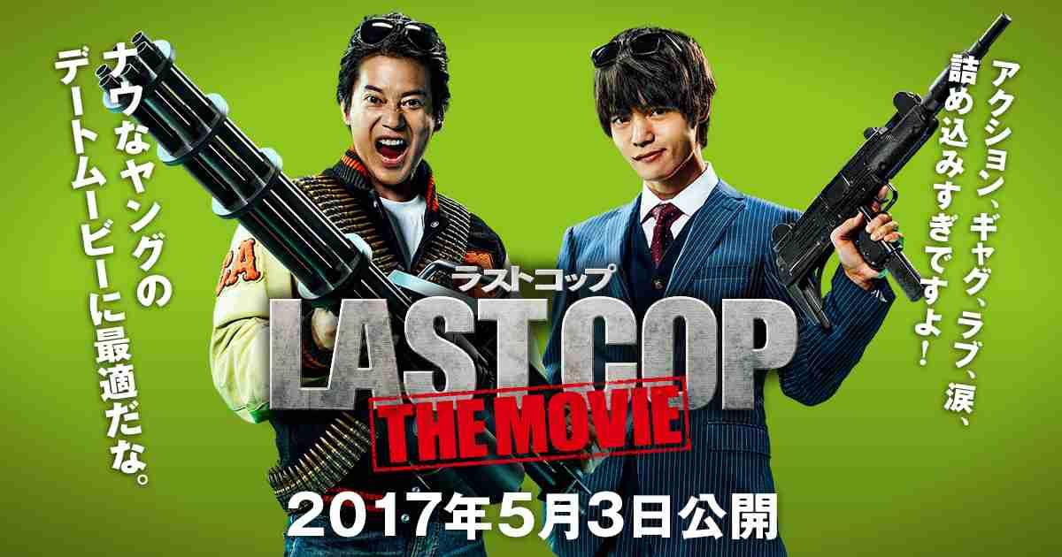 映画『LAST COP THE MOVIE』公式サイト
