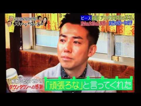ピース綾部祐二 行く行く詐欺で「5月謝罪会見」も 米留学「秋かも…」