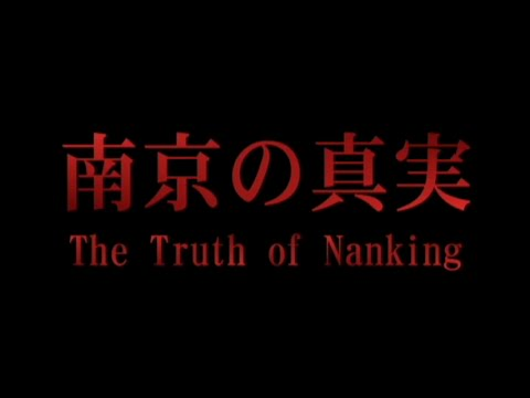 "【The Truth of Nanking】 The death of ""Seven Samurai"" [Dec. 13, 2015] - YouTube"