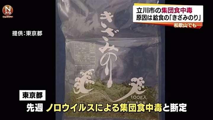 東京・立川の集団食中毒、原因は給食のきざみのり News i - TBSの動画ニュースサイト