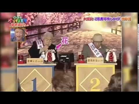 さんまのからくりTV ご長寿早押しクイズSP永久保存版(2) - YouTube