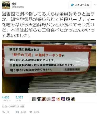 「新聞から『餃子の王将』クーポン切り取らないで」――ある図書館の訴えが話題に