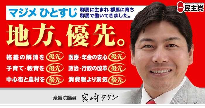民進党・宮崎タケシ「朝日新聞や朝鮮学校による国有地格安取得は昔のことなので問題ではありません。森友学園だけをこれからも追求していきます!」twitterでドン引きされる:ハムスター速報