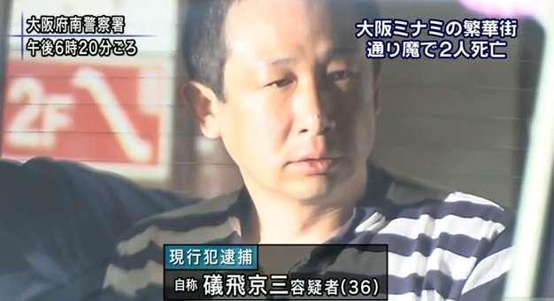 大阪・通り魔の礒飛は在日朝鮮人だった!|◆ペプシの独り言日記ブログ♪◆