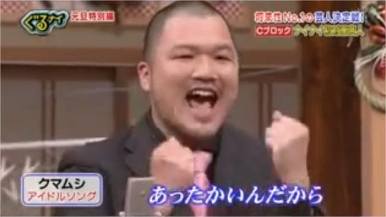 最高月収800万円のクマムシの現在…富山の番組出演で月収30万円