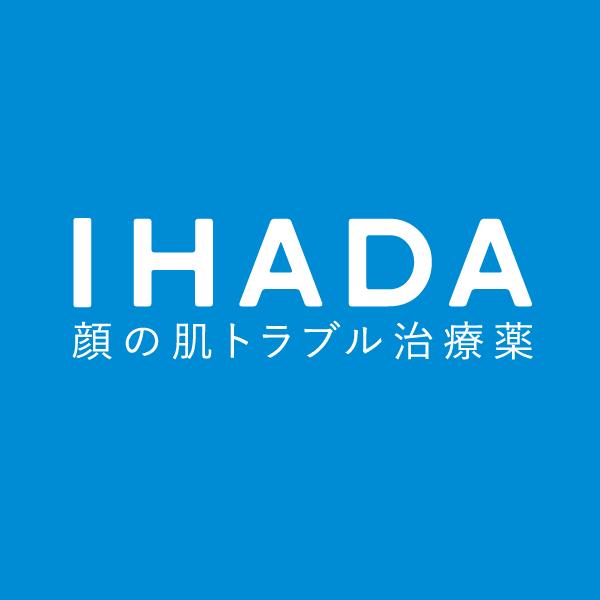 IHADA〈イハダ〉アレルスクリーン|資生堂薬品