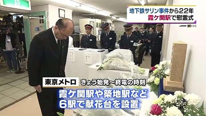 地下鉄サリン事件から22年、霞ケ関駅で慰霊式