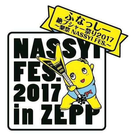 ふなっしー、真夏にZeppツアー『絶プシャー祭り』