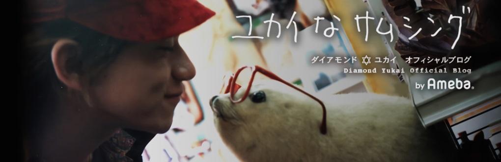 ダイアモンド☆ユカイ PTAに積極的参加「人生が豊かになる」 - Ameba News [アメーバニュース]