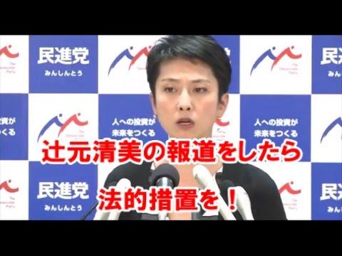 民進党蓮舫 言論弾圧開始を宣言。 元検事の小川「100万円の振込用紙、あれ信用できる!」 - YouTube