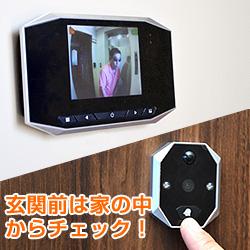 自分で取り付けできる「玄関前自動録画ドアスコープカメラ」 | カメラ・防犯,防犯 | サンコーレアモノショップ