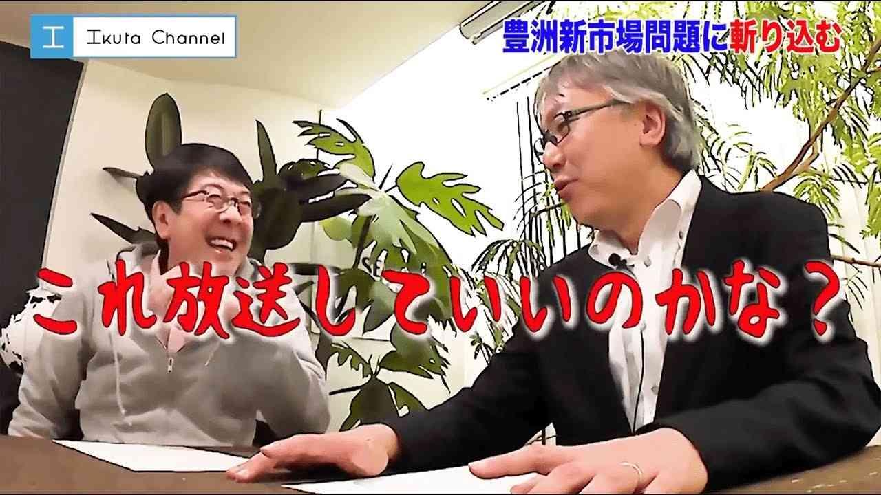 豊洲問題を斬る!山本一郎と激論!第一話 6分22秒 - YouTube