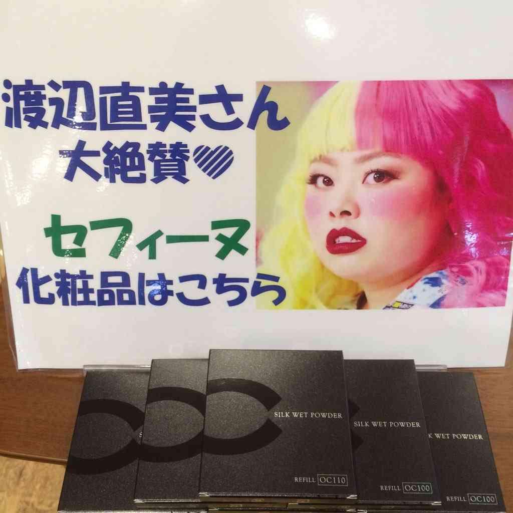 【化粧】セフィーヌ使ってる人!!