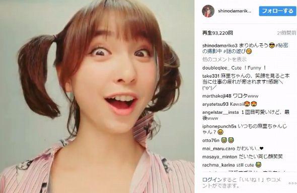 """篠田麻里子、ツインテール姿で変顔連発""""まりめんそう""""に「可愛すぎて癒やされた」「一生見てられる」"""