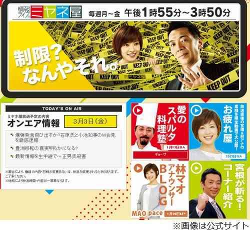ミヤネ屋で「結婚しようか」の声流れる事故   Narinari.com