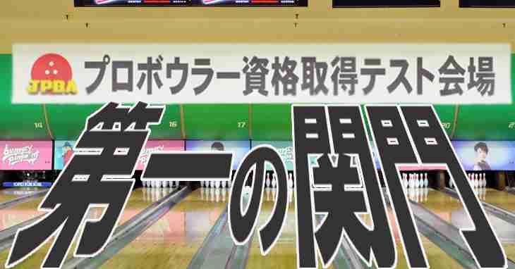 2014プロボウラー資格取得テスト東日本1次はこんなin東京ポートボウル