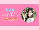 【会員限定】福原遥のVOICEステーション~フクステ~ 反省会(4) - niconico