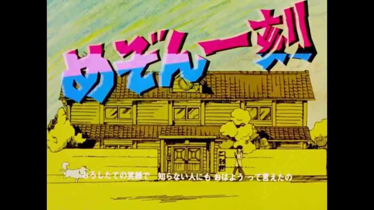 Maison Ikkoku Opening 1 Japonés [HD 1080p] - YouTube