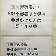 東京世田谷の商業施設で「不審者の特徴」に著名人の名前を記した張り紙提示し通報呼びかけ