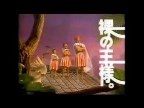 【懐かCM】1980年代 ツムラ バスクリン ~Nostalgic CM of Japan~ - YouTube