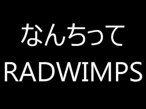 radwimps なんちって 歌詞付き - YouTube