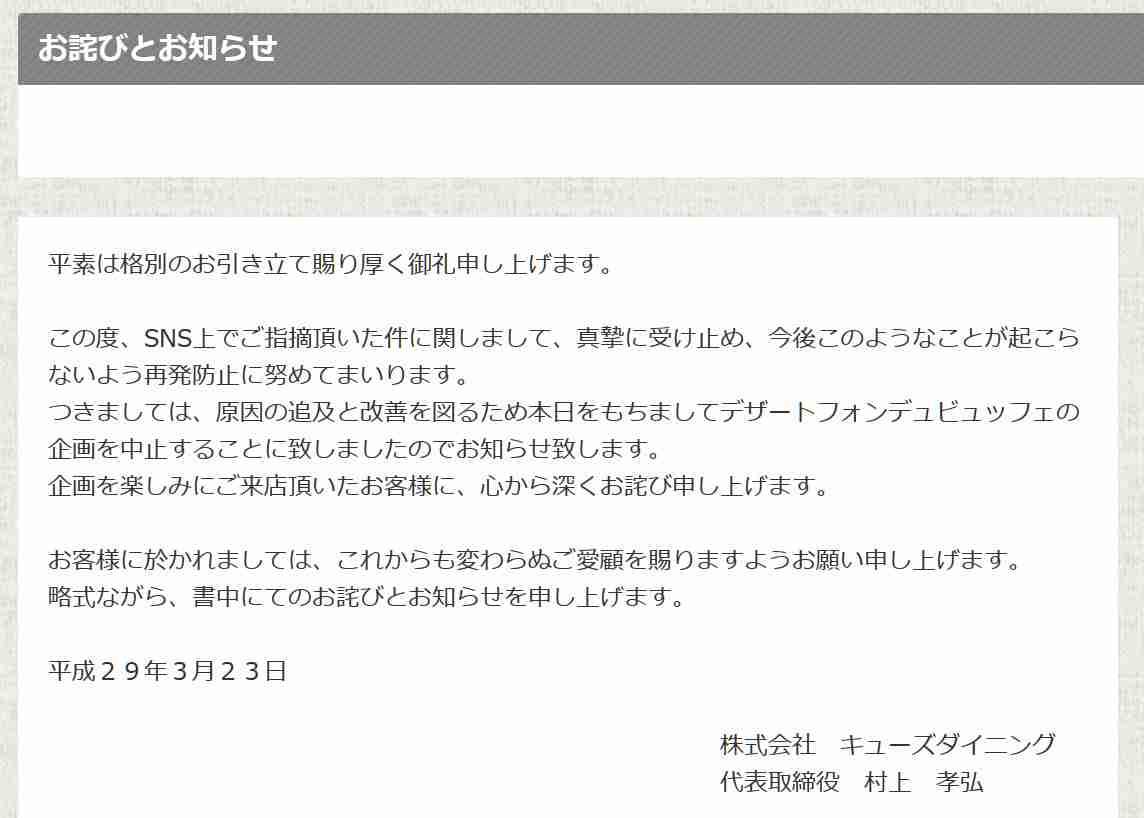 Twitterで大炎上した札幌の飲食店が『デザートビュッフェ』の中止を発表 「本日をもちまして企画を中止することに致しました」 | ロケットニュース24