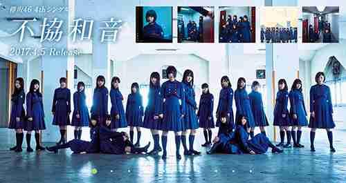 欅坂46 エキセントリック 歌詞 | 歌詞先取り