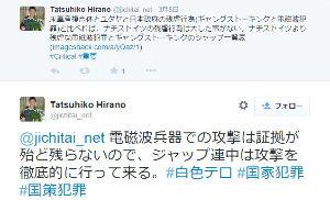 【速報】淡路5人刺殺の平野達彦、死刑 ツイッターで「ジャップ」「クソウヨク」と発言していた   保守速報