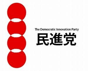 民進党 - アンサイクロペディア
