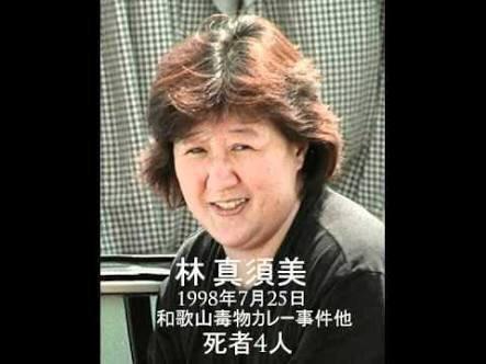 毒物カレー事件 林真須美死刑囚の再審認めず 和歌山地裁