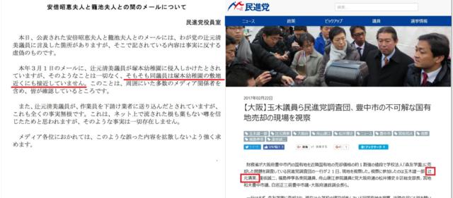 民進党の大嘘こき - BBの覚醒記録。無知から来る親中親韓から離脱、日本人としての目覚めの記録。