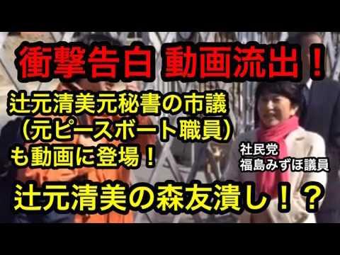 動画流出!木村市議「極右の森友潰したかった」福島瑞穂と辻元清美元秘書も立会い - YouTube