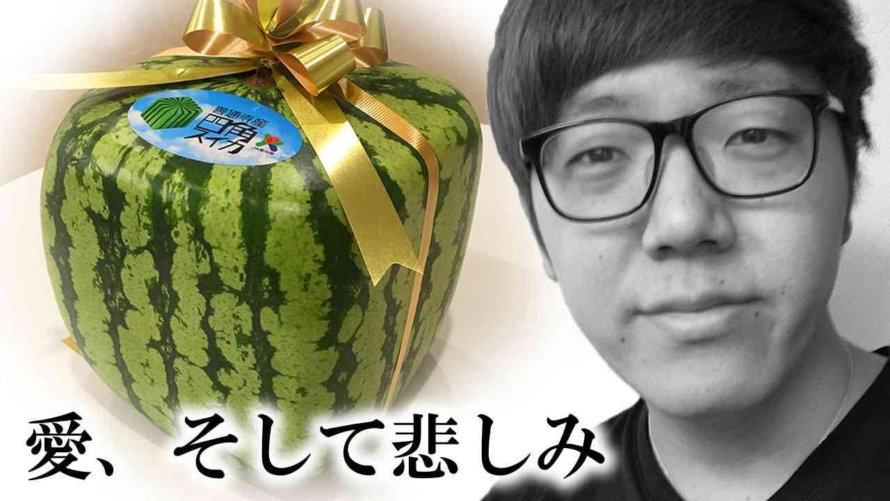 四角いスイカの愛と悲しみの物語 - YouTube