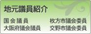 ご報告 | 衆議院議員|大阪11区・枚方・交野| 平野 博文 ひらのひろふみ