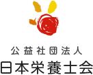 管理栄養士・栄養士を目指す方へ | 公益社団法人 日本栄養士会