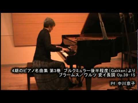 「4期のピアノ名曲集 第3巻」ブラームス/ワルツ 変イ長調 Op.39-15 - YouTube