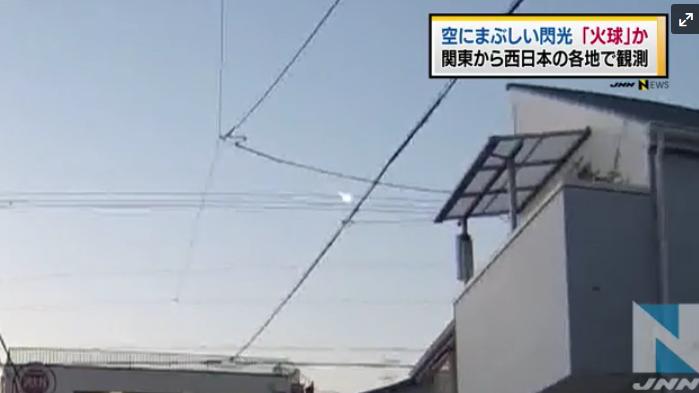 関東から西日本の各地で空にまぶしい閃光、「火球」か