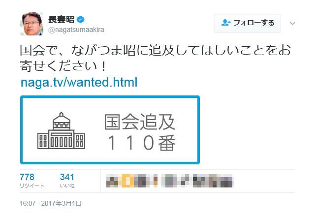 民進・長妻昭氏が国会論戦の追及テーマ募集→寄せられたのは「二重国籍」「ガソリーヌ」「ラブホ連れ込み疑惑」…