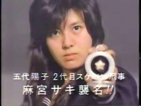 南野陽子 スケバン刑事 ビデオ CM - YouTube