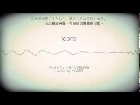 【Mew】icoro【ニシジマユーキ】中文字幕 - YouTube