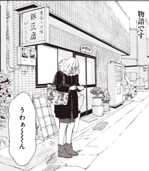 女の生き方について考えさせられる漫画