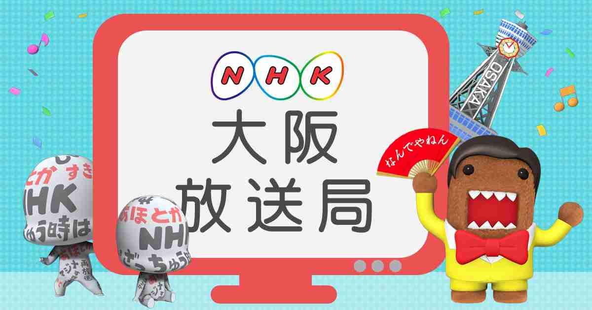 NHK 大阪放送局
