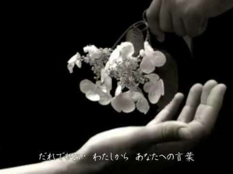 あなたへ 浜田真理子 - YouTube