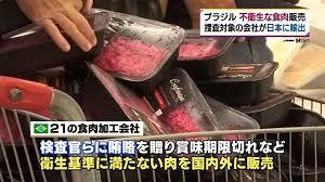 ブラジル、期限切れ肉販売疑い…日本へも輸出